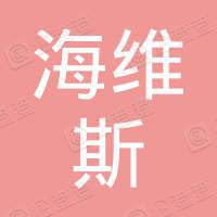 南京海维斯海洋信息服务有限公司