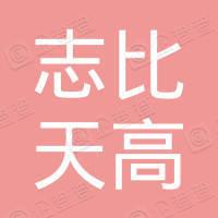 北京志比天高商贸有限公司