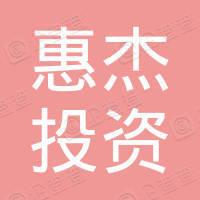 宁波梅山保税港区惠杰投资管理合伙企业(有限合伙)