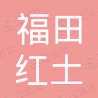 深圳市福田红土股权投资基金合伙企业(有限合伙)