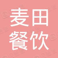 海南麦田餐饮管理有限公司