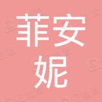 广东菲安妮皮具股份有限公司