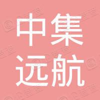 辽宁中集远航海事管理集团有限公司