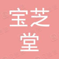 惠州市宝芝堂药品有限公司