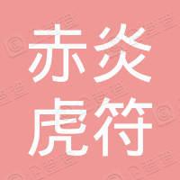 苏州赤炎虎符网络科技有限公司