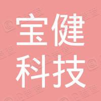 北京宝健科技发展有限责任公司