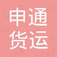 信阳申通货运集团有限公司