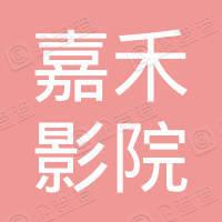 普安县嘉禾影院有限公司