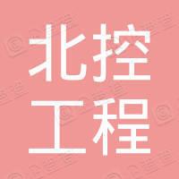 天津北控工程管理咨询有限公司