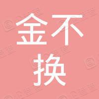 上海金不换实业集团有限公司