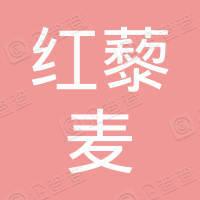 红藜麦(辽宁)农业科技发展有限公司