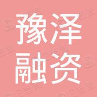 河南豫泽融资租赁有限公司