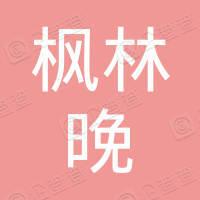 浙江枫林晚生态农业有限公司
