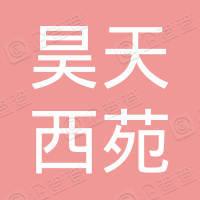 北京昊天西苑养老服务有限公司