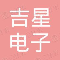 广州吉星电子有限公司