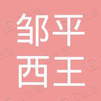 邹平西王玉米油有限公司