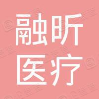 湖南融昕医疗科技有限公司