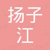 江苏扬子江电缆厂