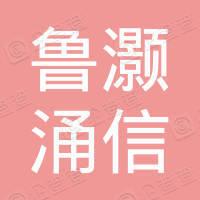 宁波梅山保税港区鲁灏涌信股权投资中心(有限合伙)