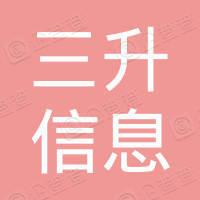 深圳市三升信息咨询有限公司
