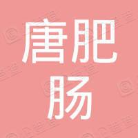 重庆唐肥肠实业(集团)有限公司