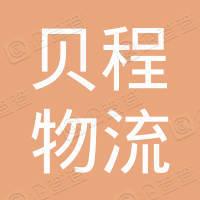 上海贝程物流有限公司
