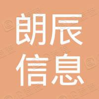广西朗辰信息科技有限公司