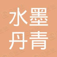 青海水墨丹青智能科技有限责任公司