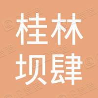 桂林市坝肆信息技术有限公司