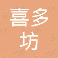 张家港喜多坊礼服有限公司