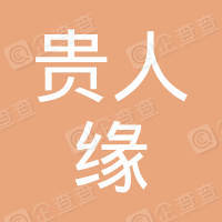 徐州市贵人缘家具有限公司
