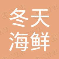 三亚冬天海鲜餐饮有限公司