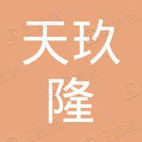 湖北省天玖隆电子科技有限公司