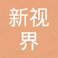 深圳市新视界眼镜有限公司