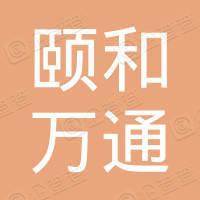 深圳颐和万通科技有限公司