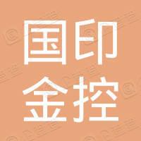 国印金控(海南)科技有限公司