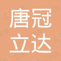荔浦市唐冠立达数字科技有限公司