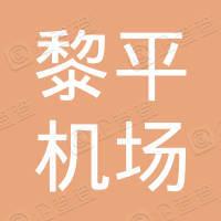 贵州省黔东南州黎平机场有限责任公司