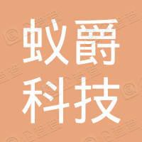 桂林蚁爵科技有限公司