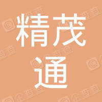 深圳市精茂通电子科技有限公司
