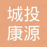 云南城投康源投资有限公司