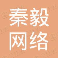 广西秦毅网络科技有限公司
