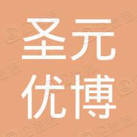 北京圣元优博建设工程有限公司