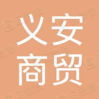 阜新蒙古族自治县义安商贸有限公司