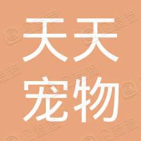 阜阳市天天宠物销售有限公司