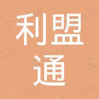 深圳市利盟通电子科技有限公司