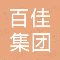 湖南百佳集团有限公司