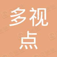 深圳市多视点科技有限公司