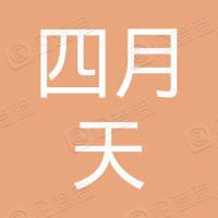 广州市四月天信息科技有限公司