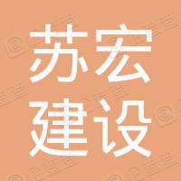 江苏苏宏建设工程有限公司